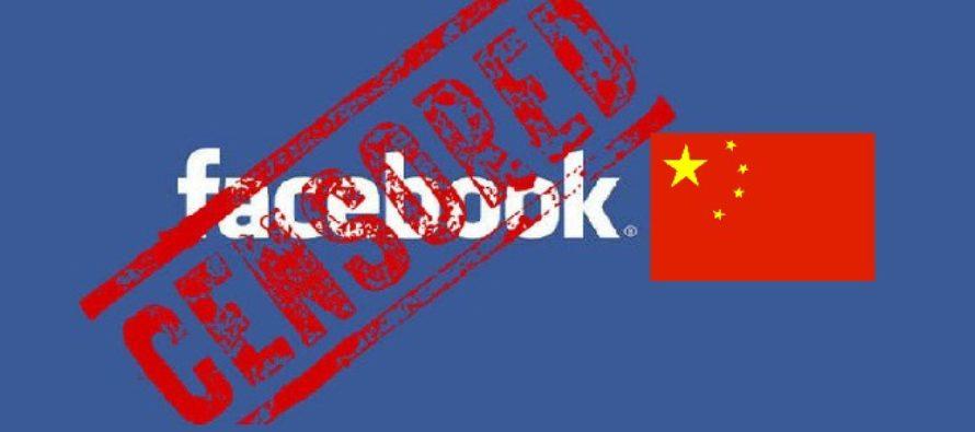 Ինչպե՞ս է Ֆեյսբուքը փող աշխատում այն երկրներում, որտեղ արգելված է