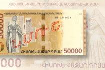 Հայաստանը շրջանառության մեջ է դնում երրորդ սերնդի թղթադրամներ
