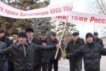 Լեզգինների տեղահանությունը բարդացնում է Ռուսաստանի և Ադրբեջանի հարաբերություններն էթնիկ փոքրամասնությունների հետ