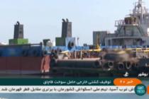 Իրանը Պարսից ծոցում գրավում է երրորդ տանկերը յոթ նավաստիներով