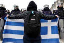 Հունաստանում բողոքի ցույցեր են․ Մակեդոնիայի անվանափոխության հարցը մնում է չլուծված